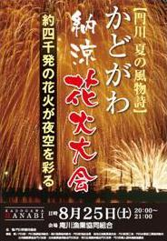 KADOGAWA Fireworks Festival